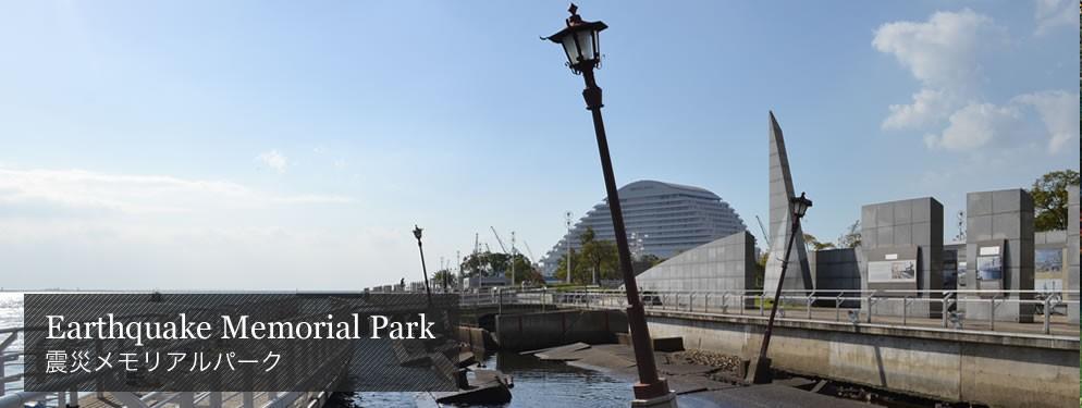 hm-earthquakememorialpark